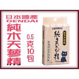 ~李小貓之家~ GENDAI~純木天蓼精 木天寥精~∼一盒10包入∼香氣迷貓!