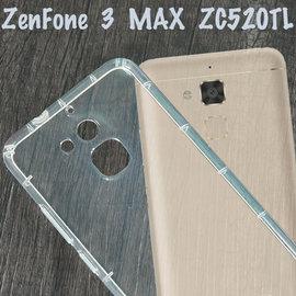 【氣墊空壓殼】ASUS ZenFone 3 MAX ZC520TL X008DB 5.2吋 防摔氣囊輕薄保護殼/防護殼手機背蓋/手機軟殼