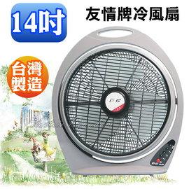 友情牌彩蝶14吋冷風扇/涼風扇/電風扇 KB-923 =馬達採用銅合金軸承、耐磨性強 =