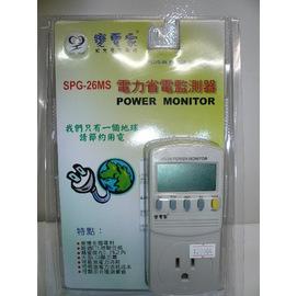 ★變電家★         八合一數位電源監測器  SPG-26MS