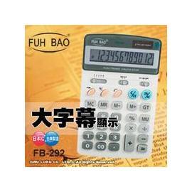 FUH BAO 計算機 國隆 FB~292桌上中型計算機_本本 愛用款_ 有 _台中門市