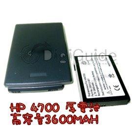 HP iPAQ 4700/hx4700 3600mAh 高容量鋰電池 *附厚電池專用電池蓋*