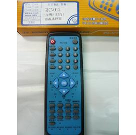 ☆三洋☆   12合1      電視萬用遙控器      (RC-295/RC-296)