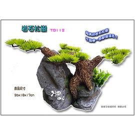 ~魚舖子~造景飾品^^^^岩石松樹TB112∼超漂亮、可讓魚兒穿梭躲藏, 賣