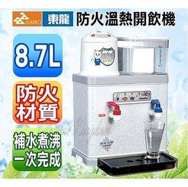 東龍溫熱開飲機 飲水機 TE-186C  防火材質 =免運費=