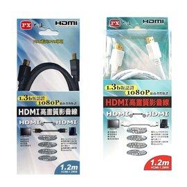 ~電子 ~PX 大通HDMI 1.2M 傳輸線 ^(HDMI~1.2MM MW^) 1.3