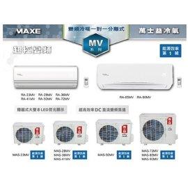 超級商店……MAXE萬士益 能效一級變頻冷暖分離式冷氣 ^(MAS~20DHM RA~20