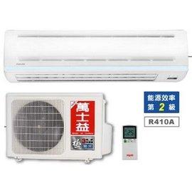 超級商店……MAXE萬士益 9坪二級能耗變頻分離式冷暖 MAS~450DHE RA~450