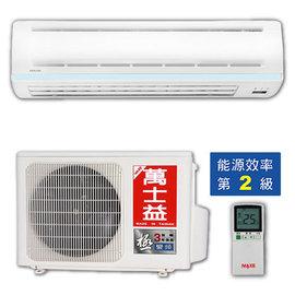 超級商店……MAXE萬士益 5坪二級能耗變頻分離式冷氣 ^(MAS~250DCE RA~2