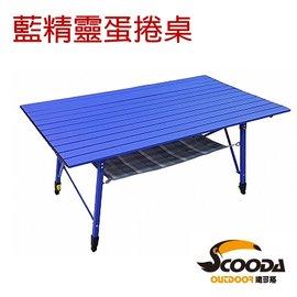 速可搭 SCODA 藍精靈 鋁合金蛋捲桌(附置物網_ 送 防水耐污桌巾)鋁捲桌 折合桌  GK-104