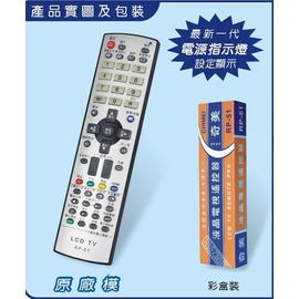 ★奇美★Polyvision   LCD液晶電視專用遙控器 RP55