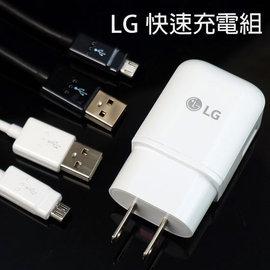 【快速充電組】LG V10/G Flex 2/G4  USB原廠旅充頭+1.8M 傳輸線/快充轉換頭 9V 1.8A/5V 1.8A/商檢認證