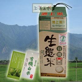 ~ 米 台東池上米~特選有機米-生態白米(MOA自然農法生態米)