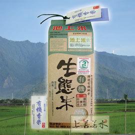 ~ 米 台東池上米~特選有機米-生態香米(MOA自然農法生態米)
