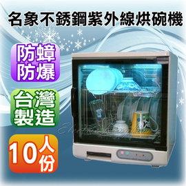 名象10人份不銹鋼雙層紫外線烘碗機 TT-967 ★☆防蟑+防爆、台灣製造!免運費★☆