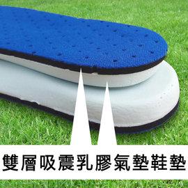 (店長推薦) MYEM 雙層乳膠氣墊 吸震鞋墊 (解決長時間久站、長途走路腳底壓力過重)-雙吸震氣墊 走路經常不耐走遠嗎? 你的久站工作者嗎? 換個鞋墊吧~ 雙吸震氣墊乳膠鞋墊,讓你整天的輕鬆站久走遠無負擔唷~