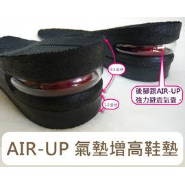 驚爆 價^!^! AIR UP 氣墊增高鞋墊 增高5公分 ^(^(^( 4雙 價,硬是降價