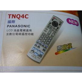 Panasonic     ☆國際牌☆         LCD 液晶遙控器       TNQ4C