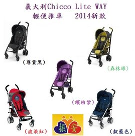義大利 Chicco LITE WAY輕便推車