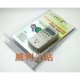 ~威利小站~變電家 八合一 電源監測器 SPG~26MS 高電價油價的省錢利器~含稅價~
