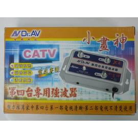 Dr.AV    ★聖岡★       小畫神       第四台專用強波器