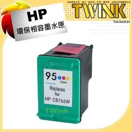 HP No.95 ^(c8766wa^) 彩色環保墨水匣 C4180 D5160 Desk