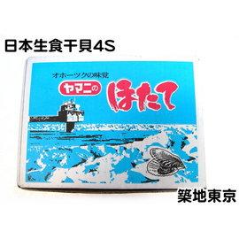 ~築地東京~~ 生食干貝,規格:4S,數量:51^~60顆 包 KG~