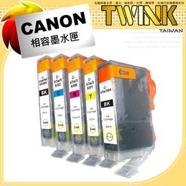 CANON PGI~5BK  CLI~8C  CLI~8M  CLI~8Y 相容墨水匣 含