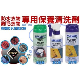英國製造 NIKWAX GORE-TEX,ABLE-TEX 套裝組(3入).各類刷毛.防水透氣/專用保養.噴式潑水劑 非McNETT PENGUIN