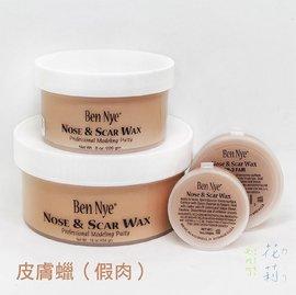 西門町花莉 Ben Nye 特效 可塑型皮膚蠟 Nose  Scar Wax-28g