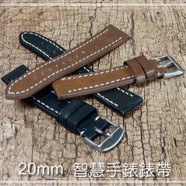 【進口真皮】20mm Samsung Gear S2 Classic/Moto 360 2 智慧手錶專用錶帶/手錶腕帶用錶帶/帶經典扣式錶環/替換式