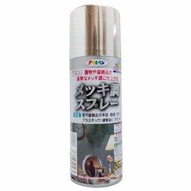 日本進口電鍍漆/電鍍噴漆~古典金屬質感 共5種顏色 無毒性不掉漆
