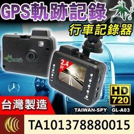 GPS軌跡記錄 行車記錄器 行車監控攝影機 HD 720P 製 GL~A03 行車紀錄器