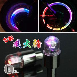 【Q禮品】免運費99元,無敵風火輪LED燈~極光藍,閃燈震動式,汽車機車自行車可用!
