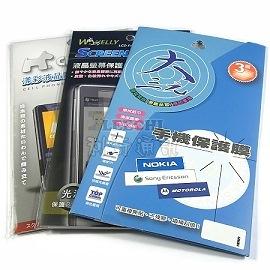 三明治液晶螢幕保護貼 NOKIA N78, N79, N82