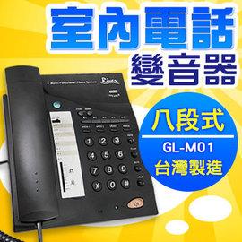 變音器 變聲器 電話變音器 電話變聲器 8段電話機變音器 一機兩用變音電話機 八段變音 製