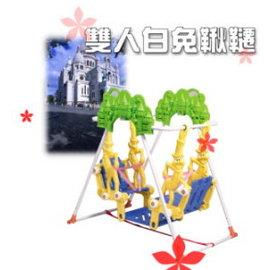 雙人白兔鞦韆P072-SW-08(公園遊樂設施.兒童大型遊樂玩具.盪鞦韆.休閒娛樂.親子互動.ST安全玩具.專賣店推薦哪裡買)