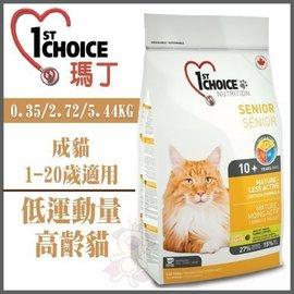 ~GOLD~~送貓戀人餐盒^~2~~瑪丁~第一優鮮貓糧~高齡貓 老貓~低熱量~2.72kg