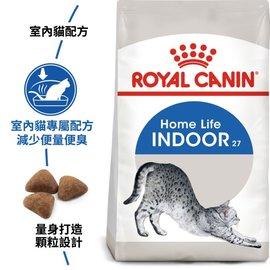 ~GOLD~^(買兩包就送 側開寵物網袋一個^)法國皇家~IN27 室內成貓~ 貓飼料~4