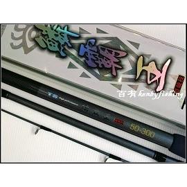 ◎百有釣具◎台灣製造 鱗霸王 石斑竿  規格:50-300 cm(雙尾)