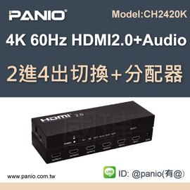 1212 ~ #10020 PANIO國瑭資訊~4K 2進4出 HDMI影音切換分配器3.