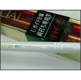 ◎百有釣具◎ SHIMANO(白竿)  鱗夕彩 SPECIAL 前打竿 規格:HHF-53(23543)