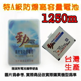 NOKIA E66 高容量電池1250MAH ※送保存袋