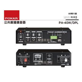 高傳真音響~POKKA PA~40W DPL~ 廣播擴音器 綜合擴大機.選舉.造勢.學校.