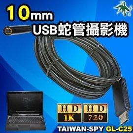 電腦USB 10mm HD蛇管USB攝影機 LED型管道攝影機 工業內視鏡 內視鏡 管道鏡