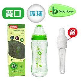 ^~ Baby House ^~ ☼葫蘆型寬口徑玻璃大奶瓶☼ 280 ml  105 送寬