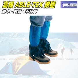 【犀牛 RHINO】903 高級防水透氣綁腿/腿套  Able-Tex (同Gore-Tex 材質)- 100%台灣製造 (非OR)