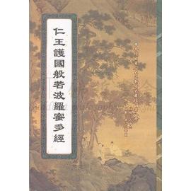 仁王護國般若波羅蜜多經  法藏叢書C109