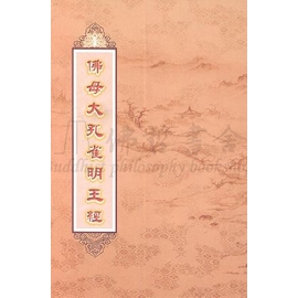 佛母大孔雀明王經  法藏叢書C128