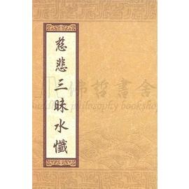 慈悲三昧水懺  法藏叢書C097